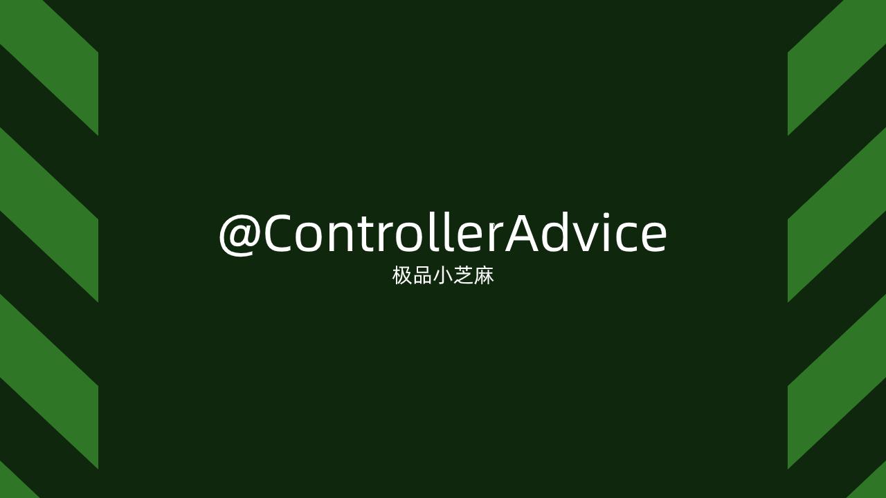 @ControllerAdvice与统一异常处理