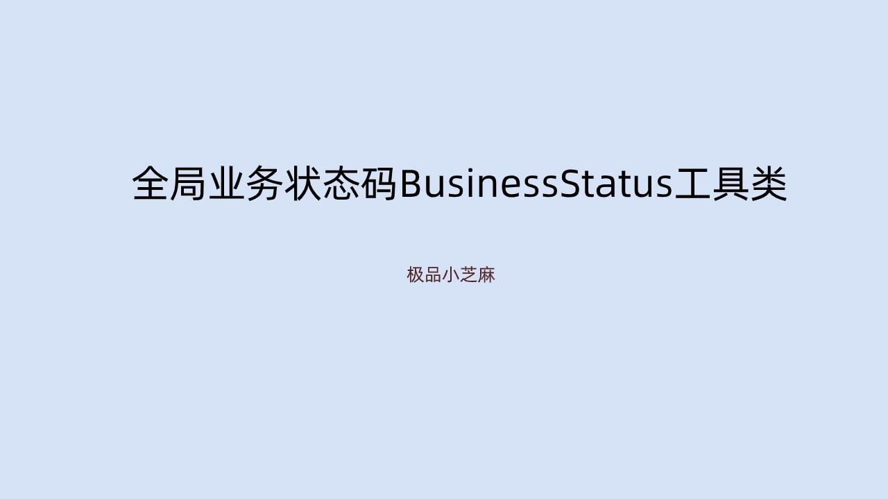 全局业务状态码BusinessStatus工具类