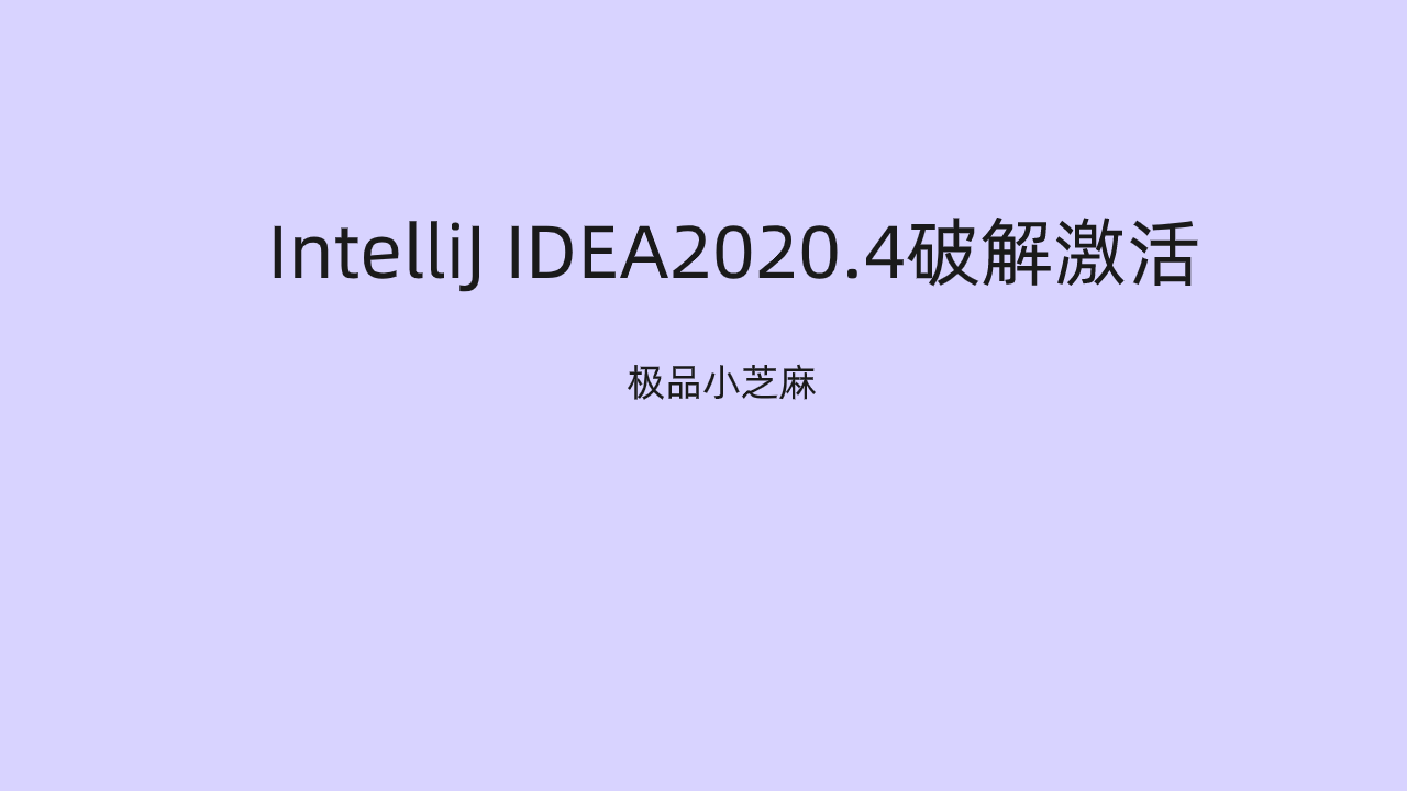 IntelliJ IDEA2020.4全版本通杀激活破解