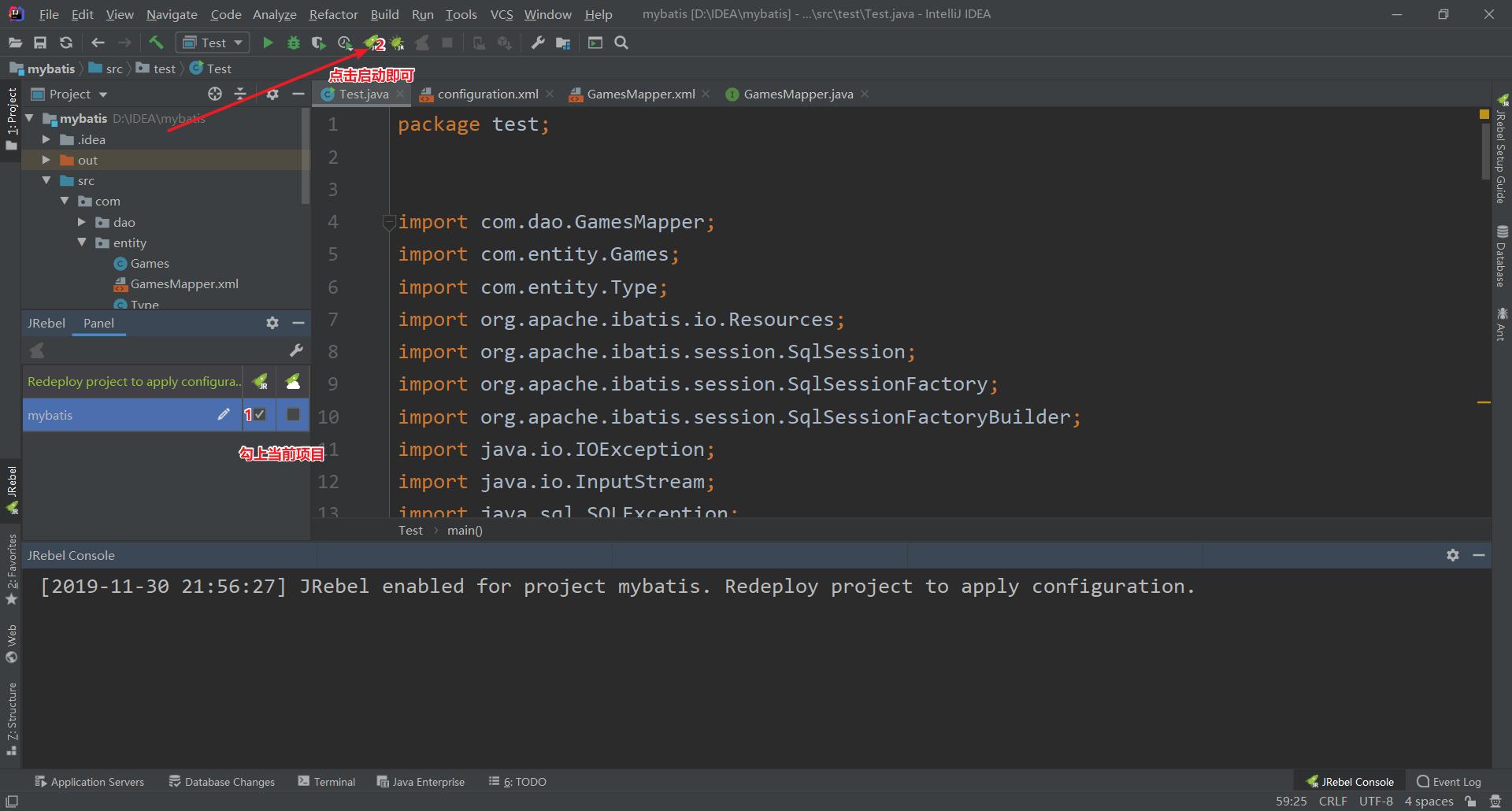 勾上当前项目 启动项目页面