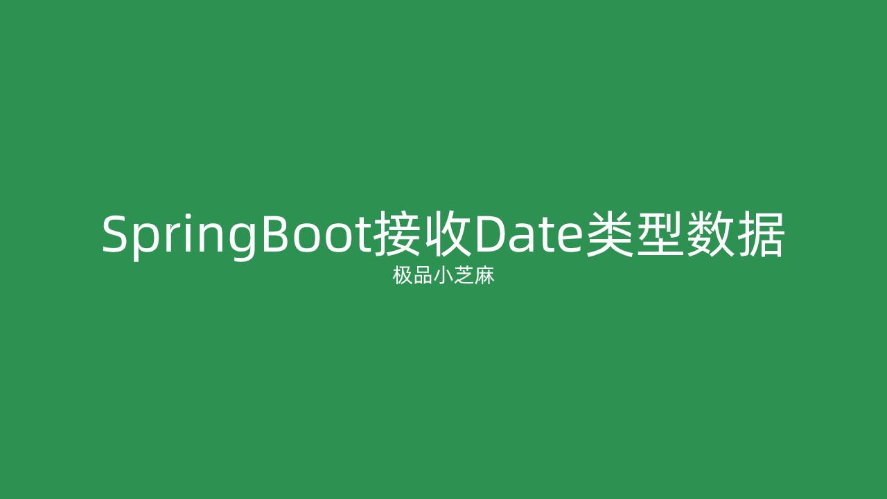 SpringBoot接收Date类型数据异常与解决办法