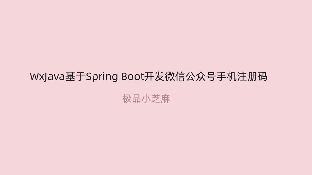WxJava基于Spring Boot开发微信公众号手机注册码